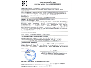 EAC Certificate (Russian Customs Union)
